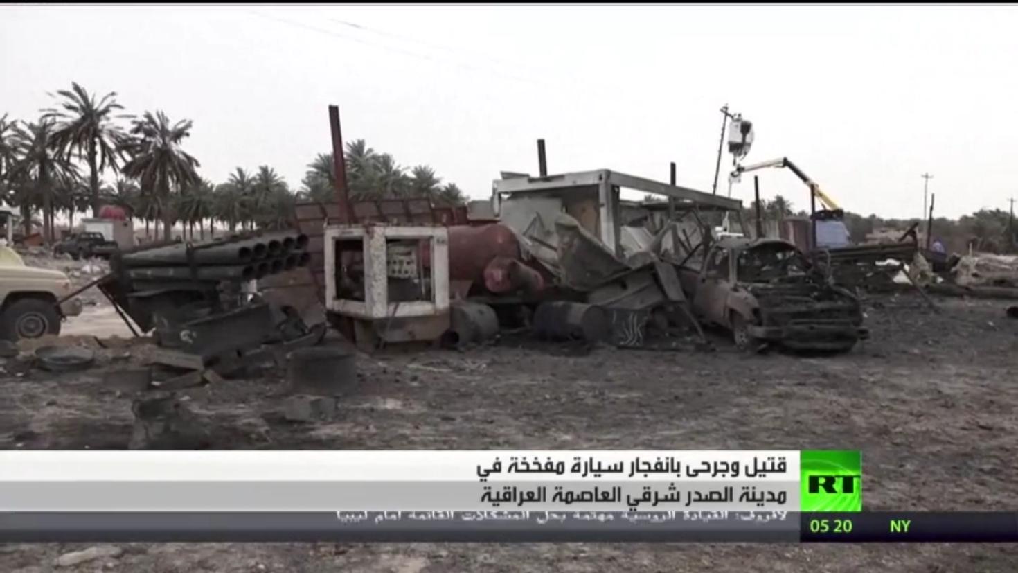مقتل شخص وإصابة آخرين جراء انفجار في بغداد