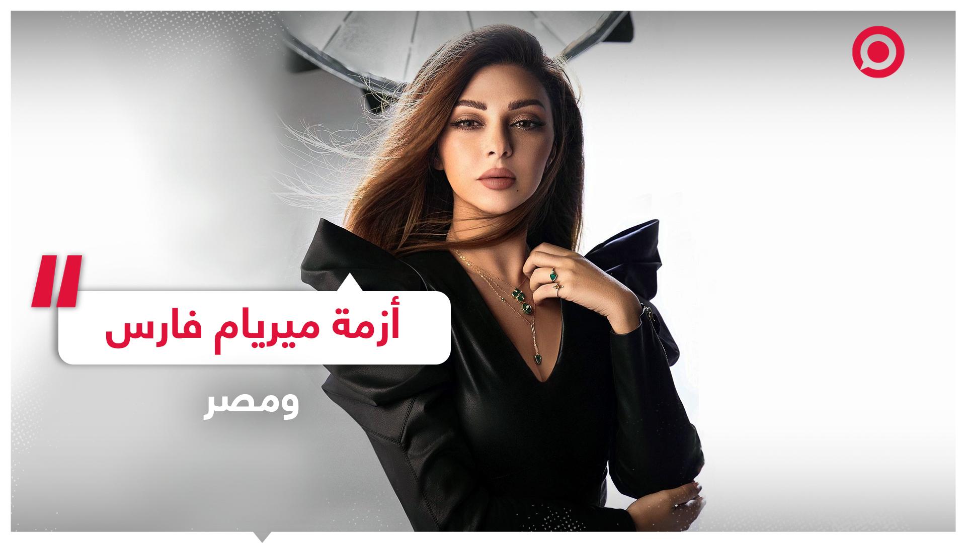 حملة مصرية ضد المغنية اللبنانية ميريام فارس