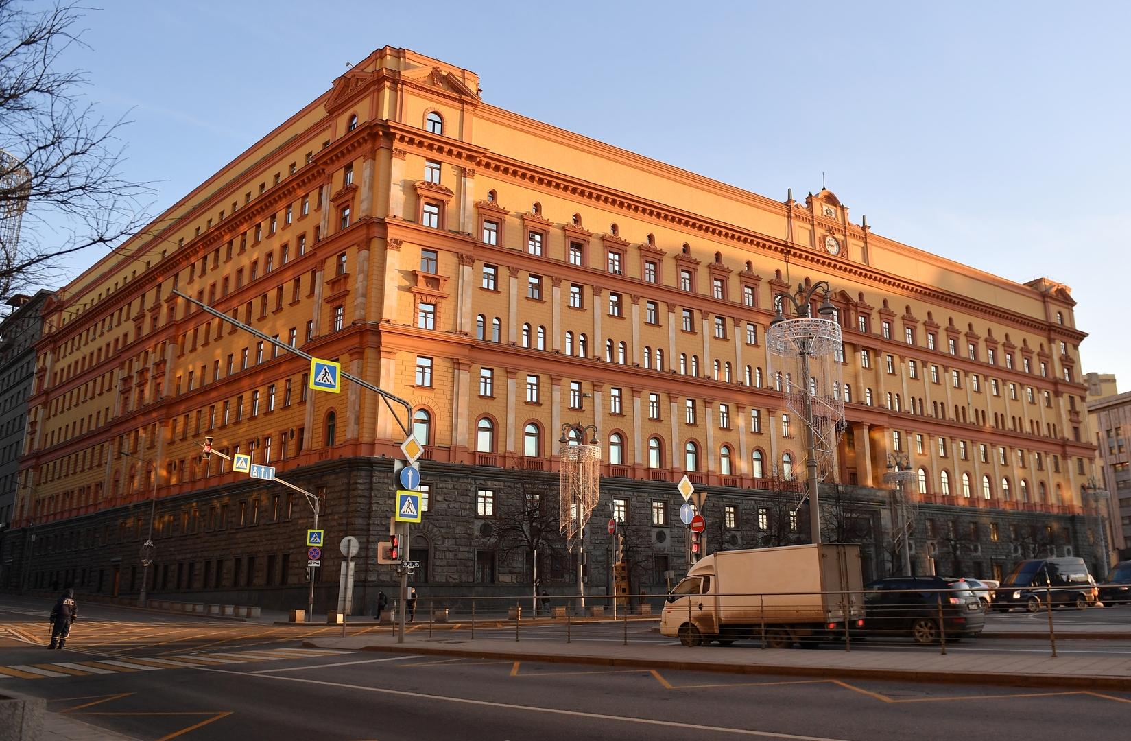مبنى هيئة الأمن الفيدرالية الروسية