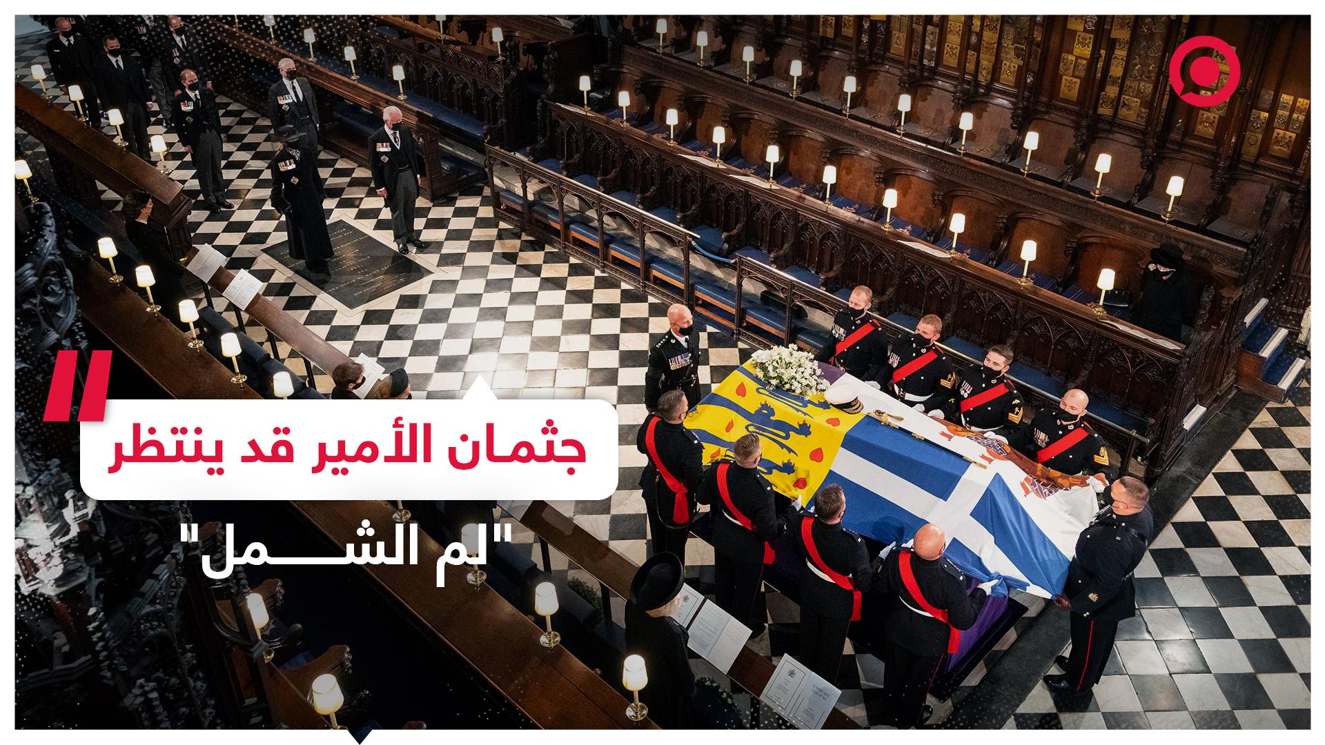 جثمان الأمير فيليب