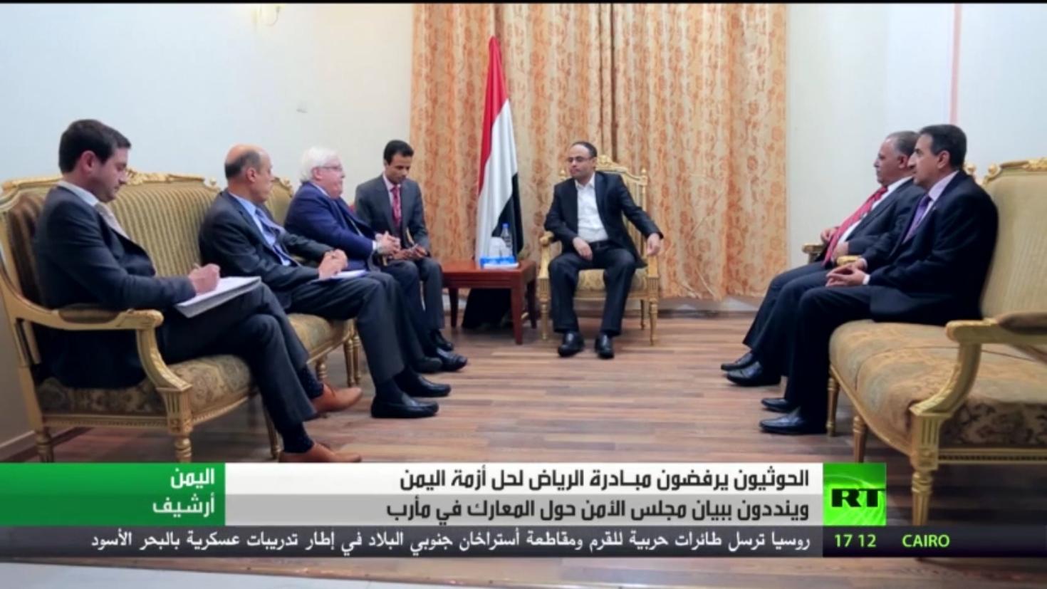 الحوثيون يرفضون مبـادرة الرياض لحل أزمة اليمن