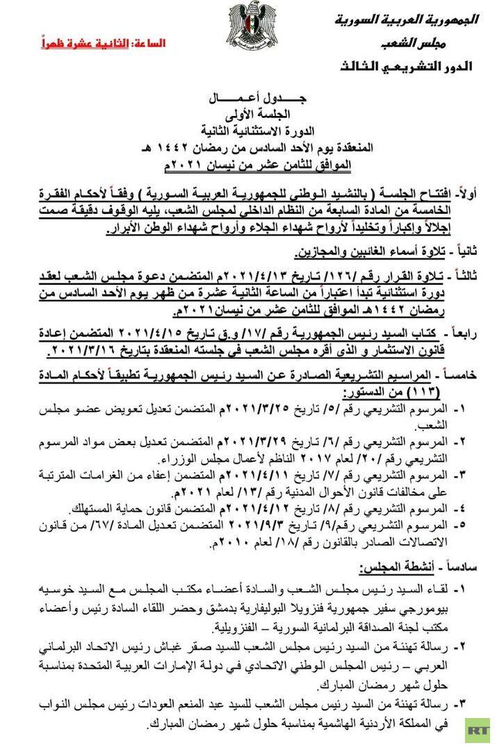 مجلس الشعب السوري يعقد جلسة استثنائية