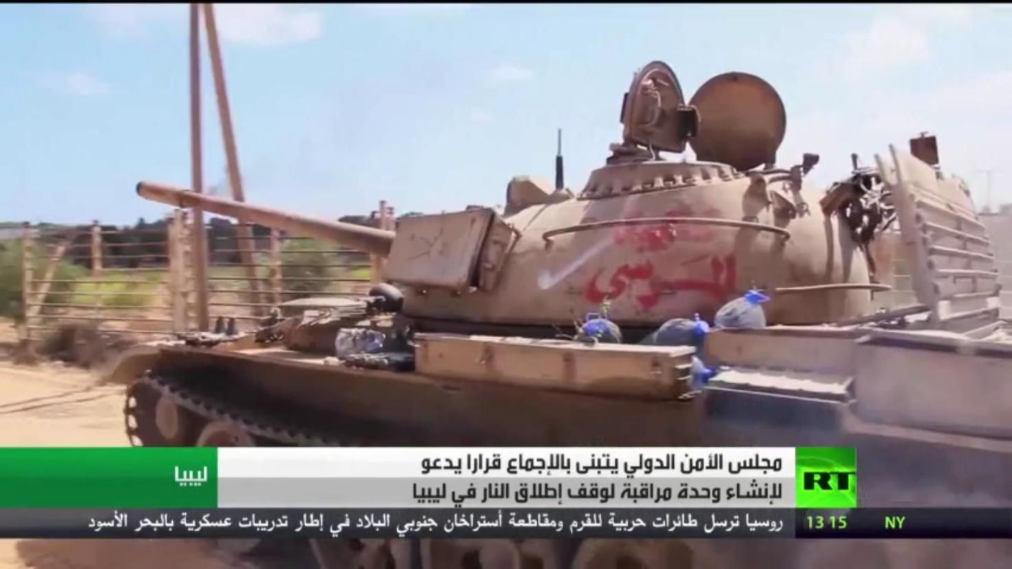 وحدة مراقبة لوقف إطلاق النار في ليبيا