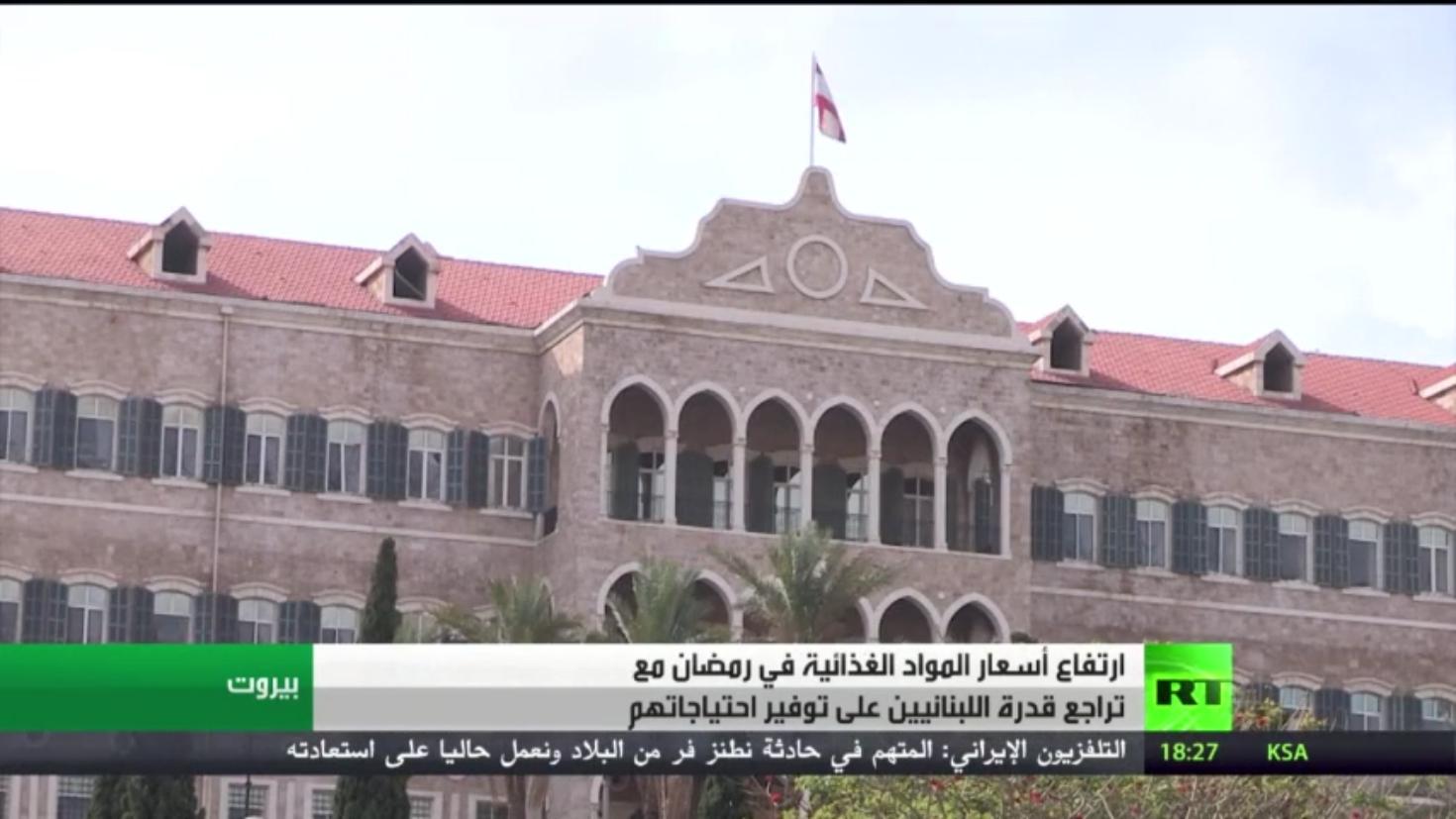 لبنان.. تفاقم الأزمات المعيشية في رمضان