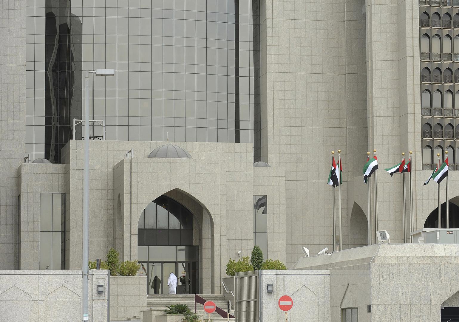الفرع الرئيسي للبنك المركزي لدولة الإمارات العربية المتحدة في أبو ظبي