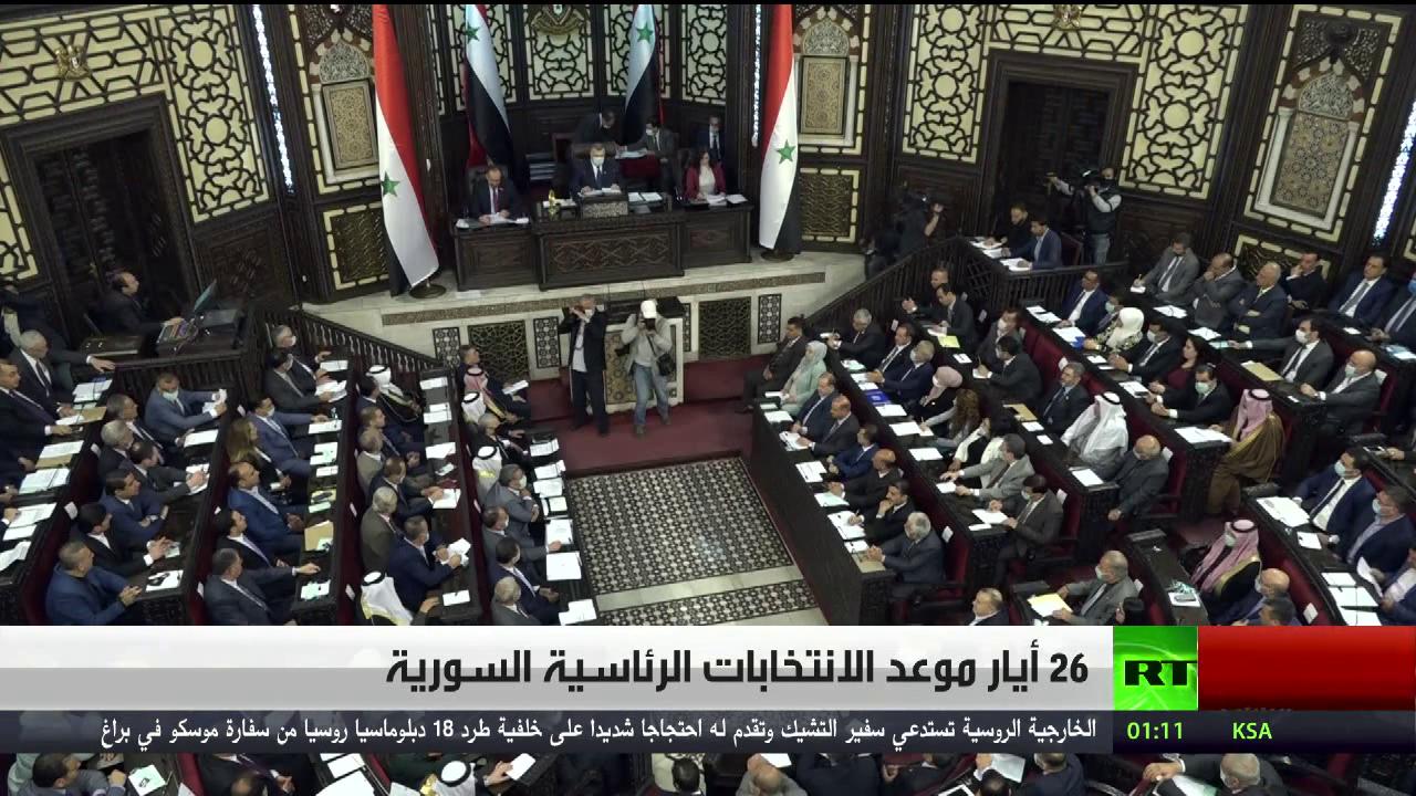 26 أيار موعد الانتخابات الرئاسية السورية