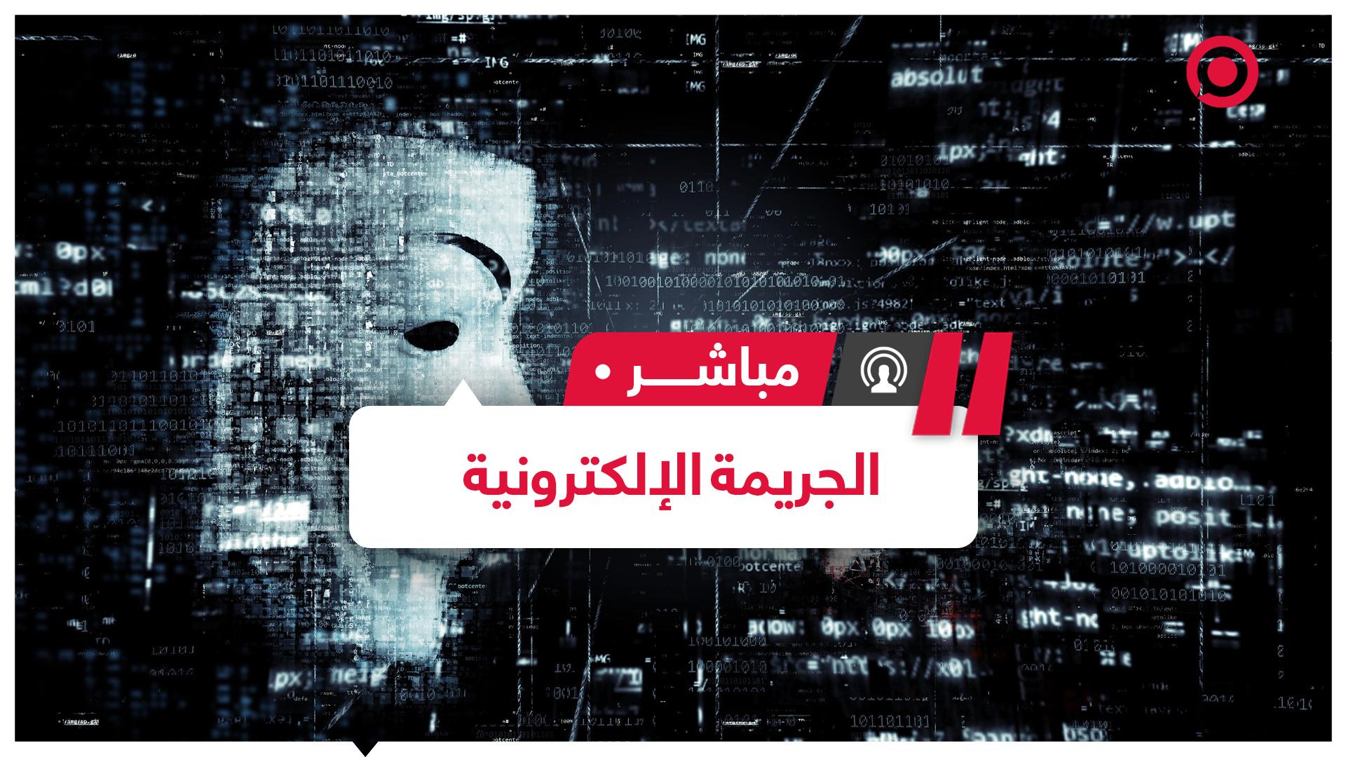 انتحار عراقية بسبب ابتزازها إلكترونيا ما أسباب تفشي الجرائم الإلكترونية؟
