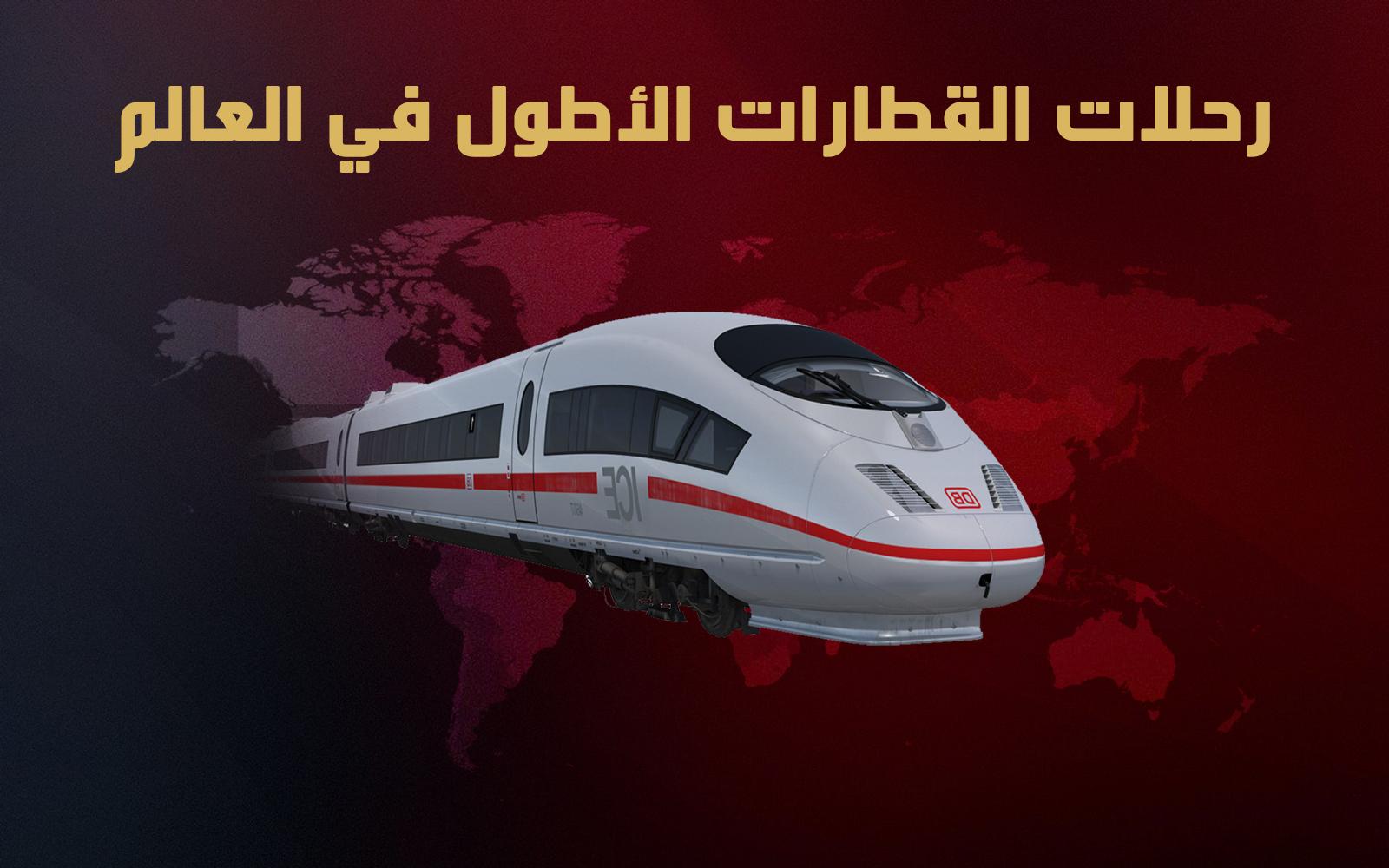 رحلات القطارات الأطول في العالم cover