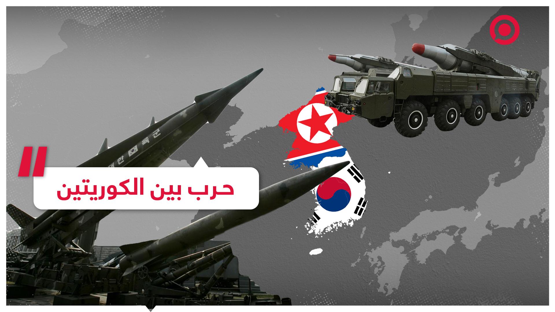 حرب وسباق تسلح بين الكوريتين