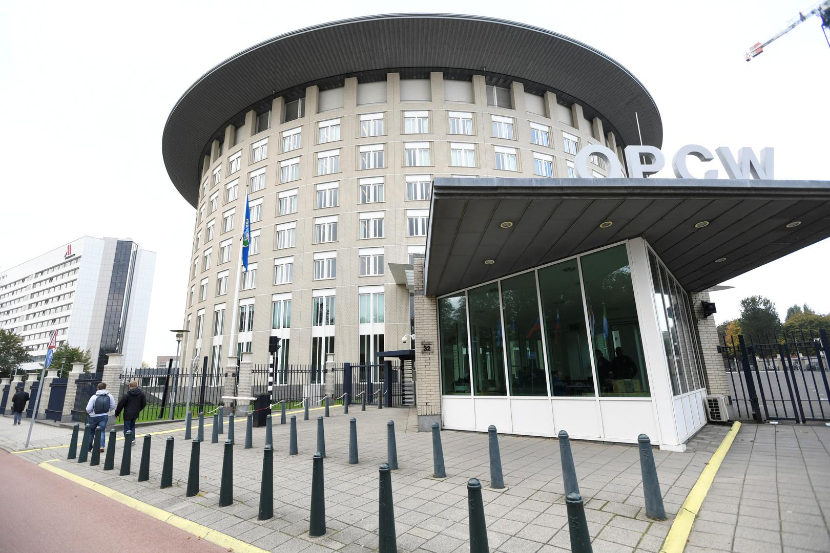 مبنى منظمة حظر الأسلحة الكيميائية في لاهاي