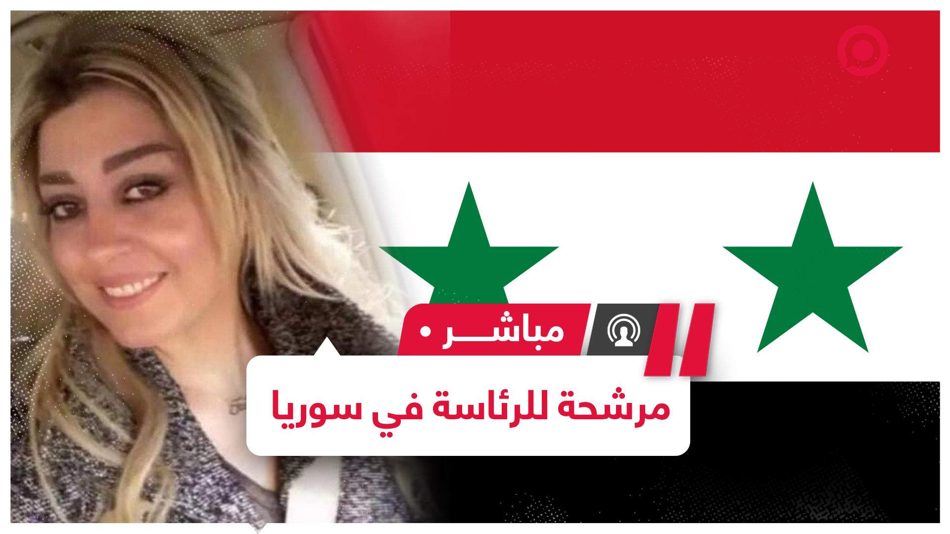فاتن نهار.. أول امرأة تتقدم بطلب الترشح لخوض انتخابات الرئاسة في سوريا