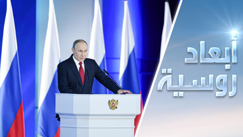 رسالة بوتين وأبعاد المشهد الروسي