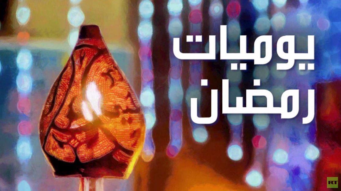 يوميات رمضان من القاهرة..