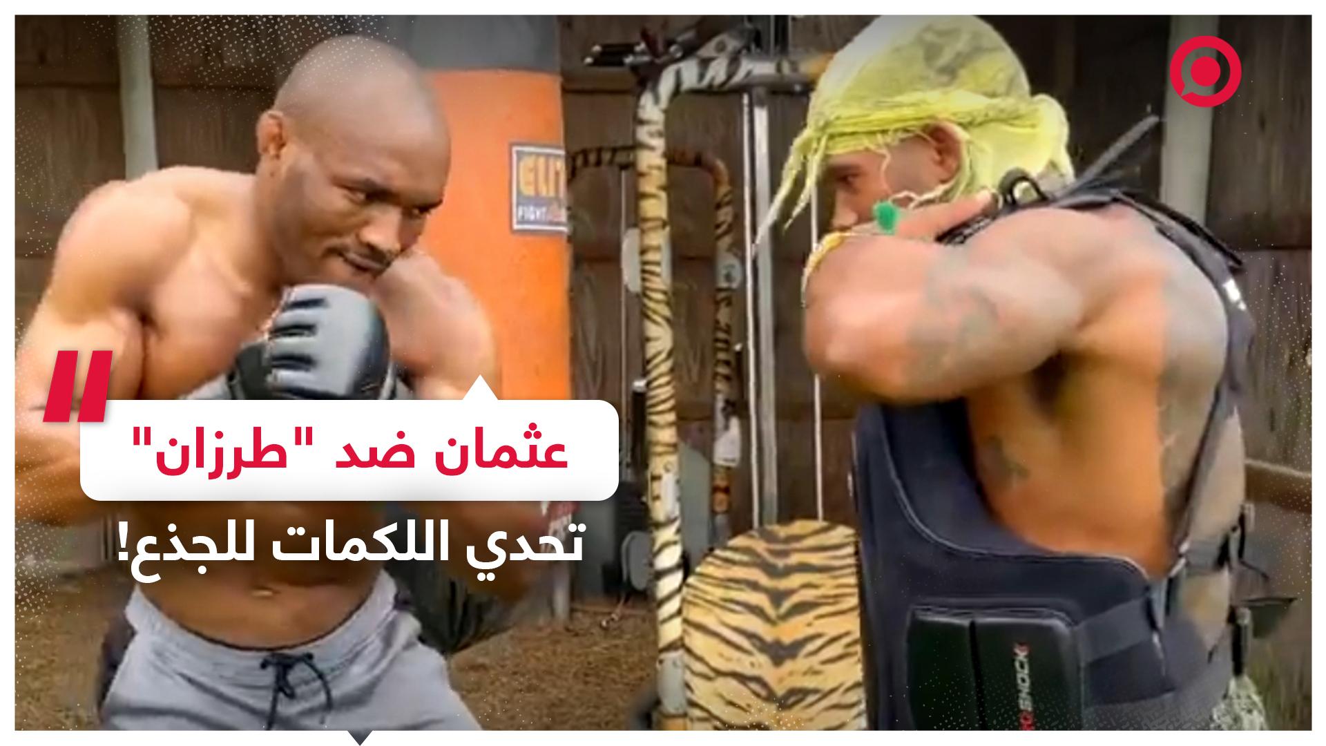 البطل عثمان يواجه طرزان في تحدي اللكمات للجذع
