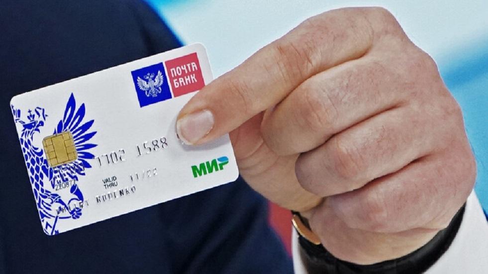 روسيا.. ربط بطاقات