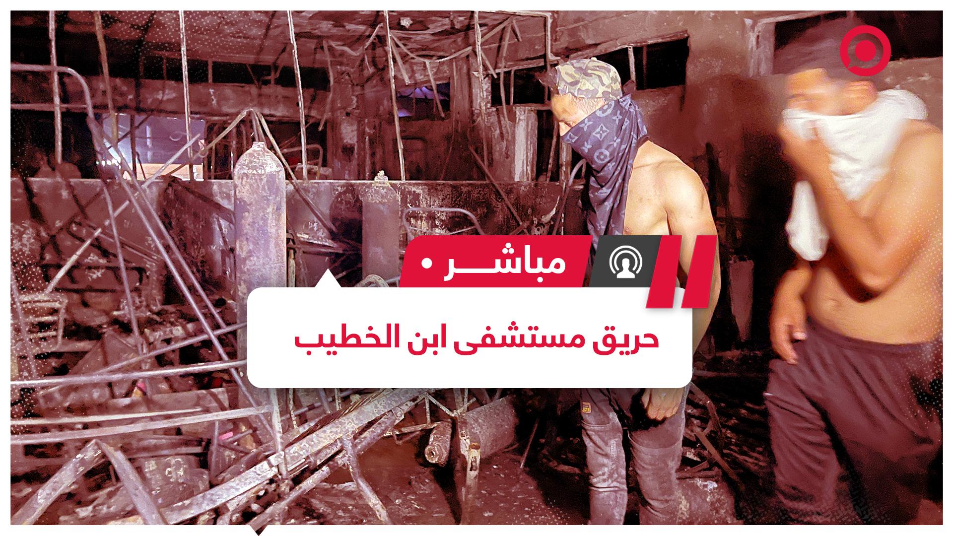 العراق يعلن الحداد العام عقب كارثة مستشفى ابن الخطيب