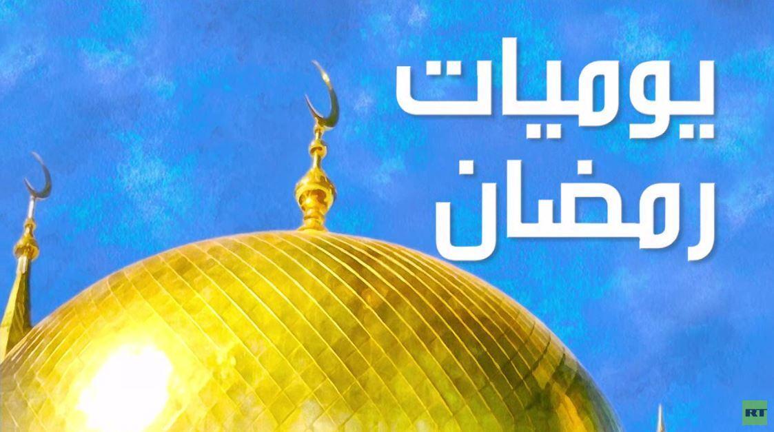 يوميات رمضان من موسكو مع النائب الأول لرئيس مجلس المفتيين في رسيا