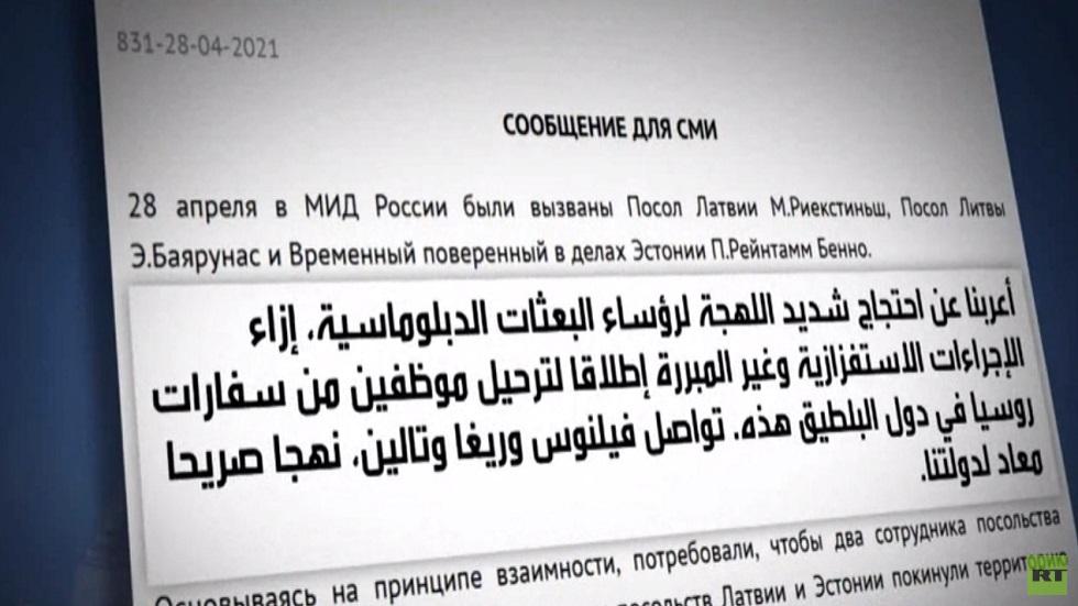 روسيا تطرد 7 دبلوماسين أوروبيين
