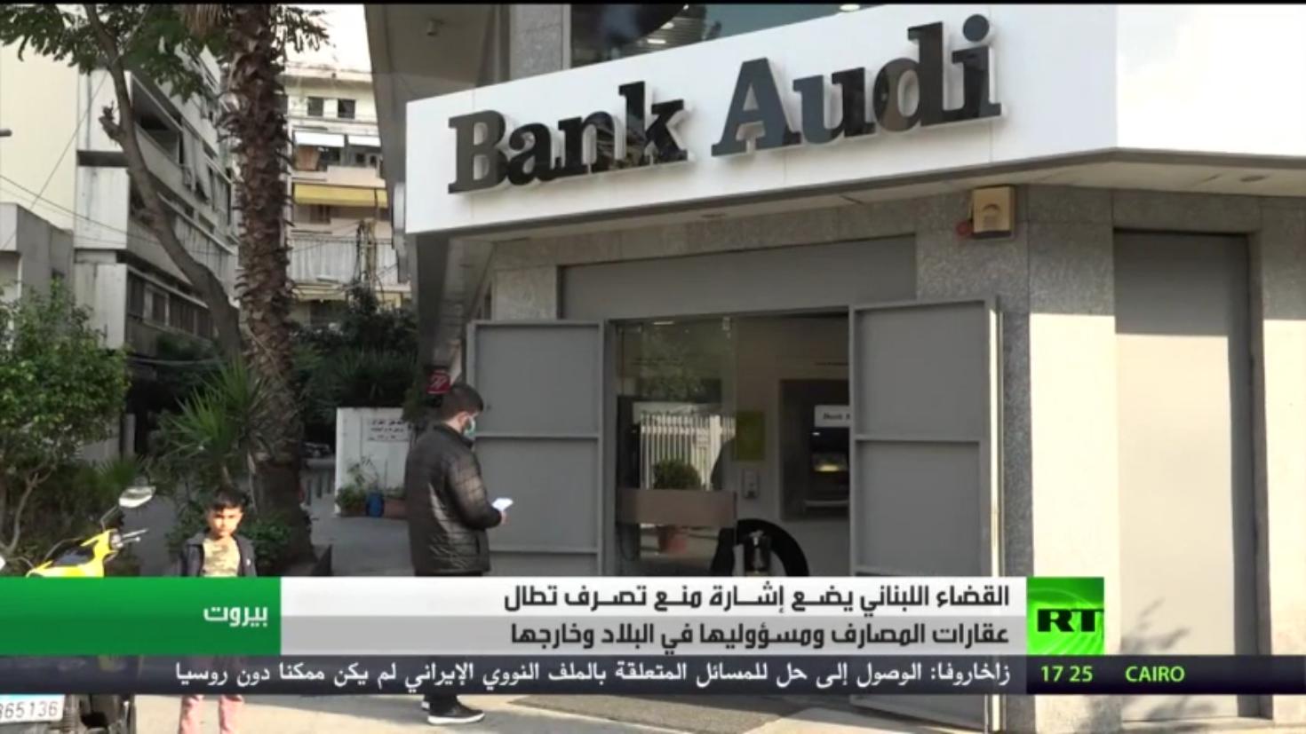 قضاء لبنان يضع إشارة منع على أملاك المصارف
