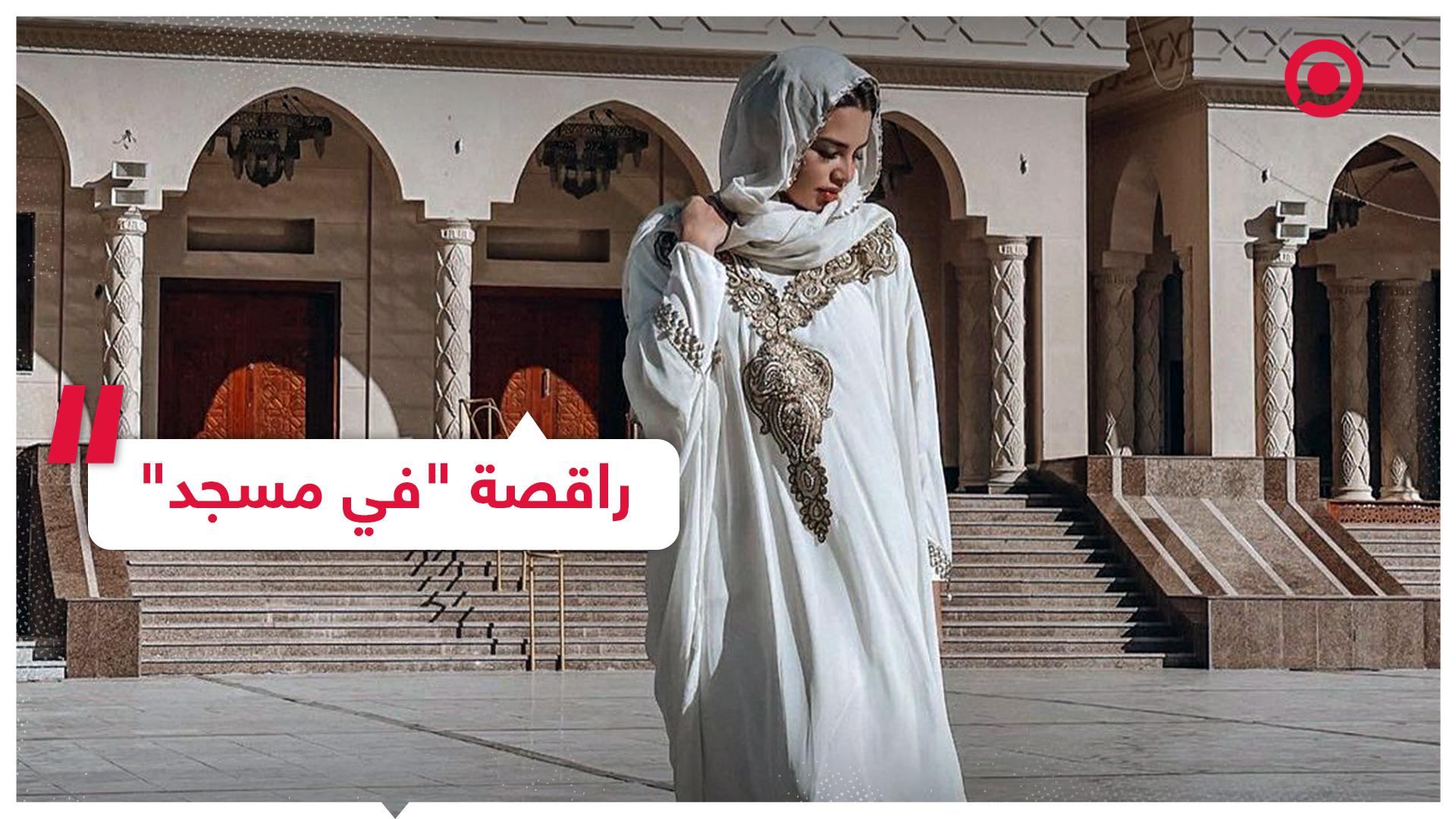 #مصر #راقصة #مسجد
