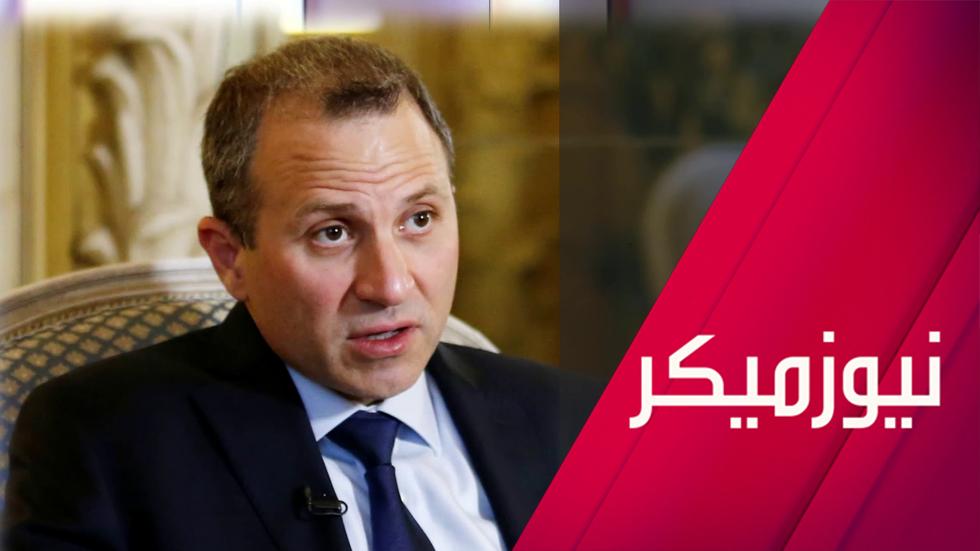 جبران باسيل.. معوقات تشكيل الحكومة اللبنانية والعلاقة مع دول المنطقة