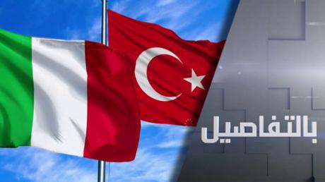 أزمة بين تركيا وإيطاليا.. إلى أين؟