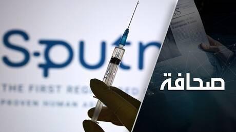 أسباب محدودية الوصول إلى اللقاح الروسي في أوروبا