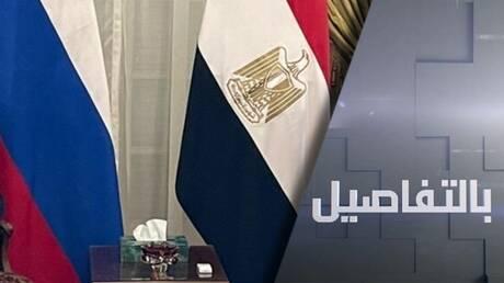 روسيا ومصر.. تفاصيل الشراكة الاستراتيجية