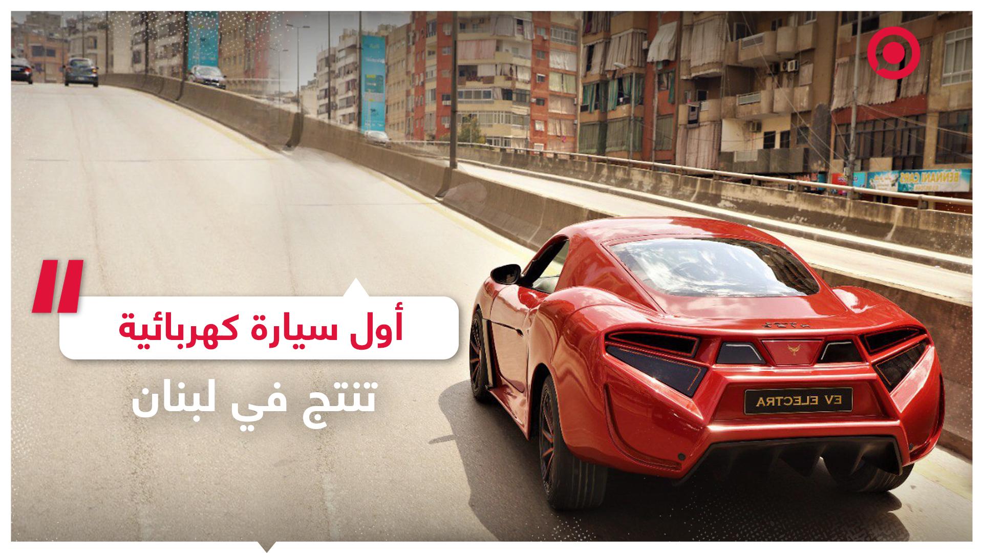 #ابتكارات   #سيارات_كهربائية  #بحوث