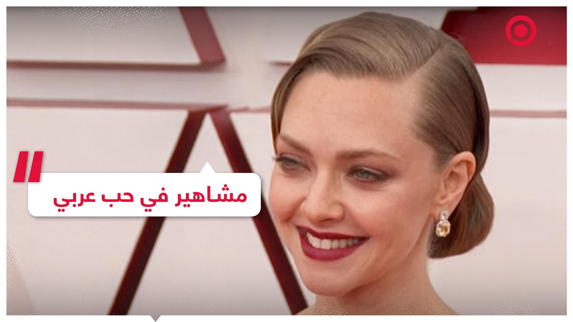 مشاهير، عرب، حب، نجوم