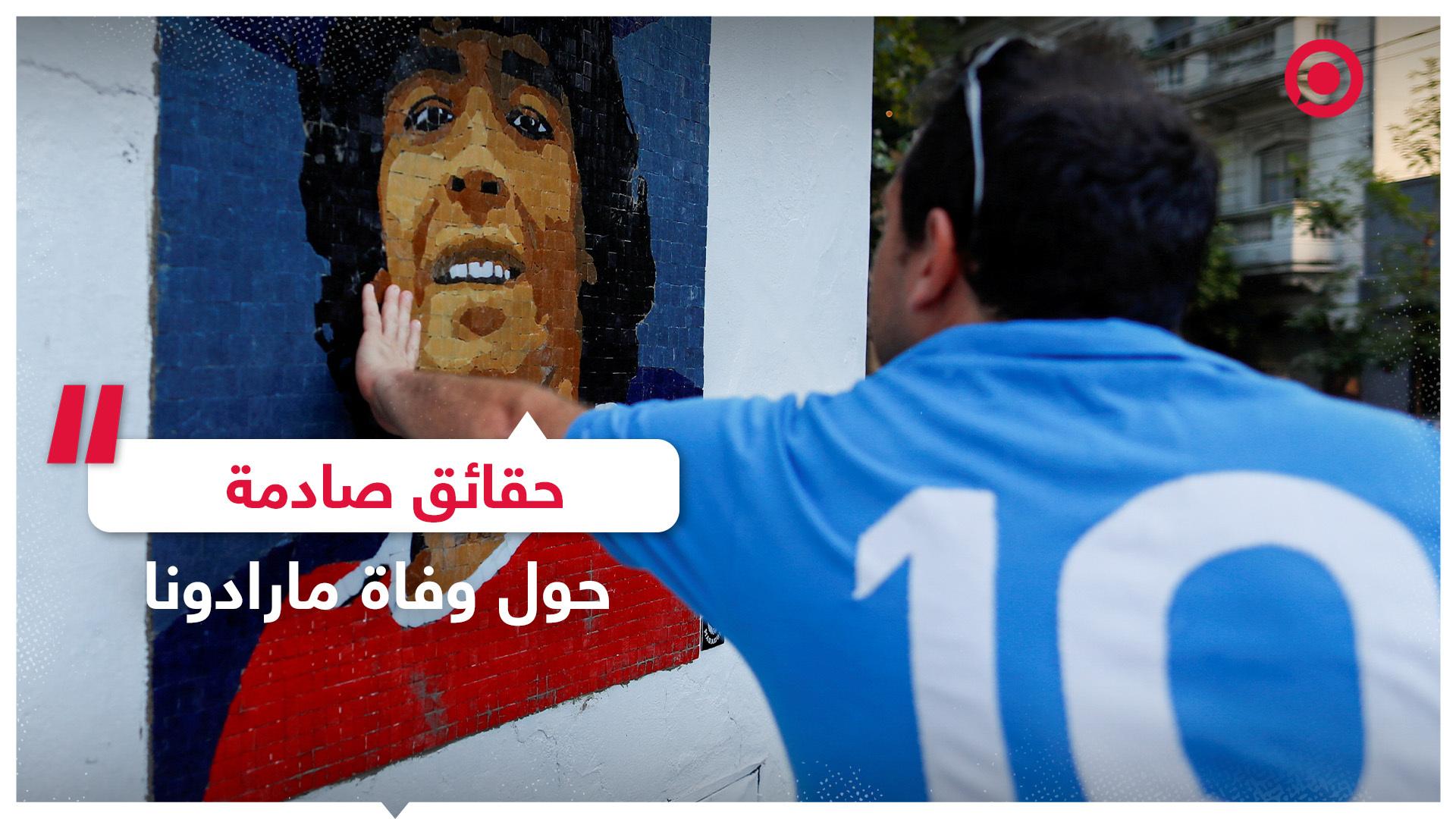 #مارادونا #وفاة #تحقيق