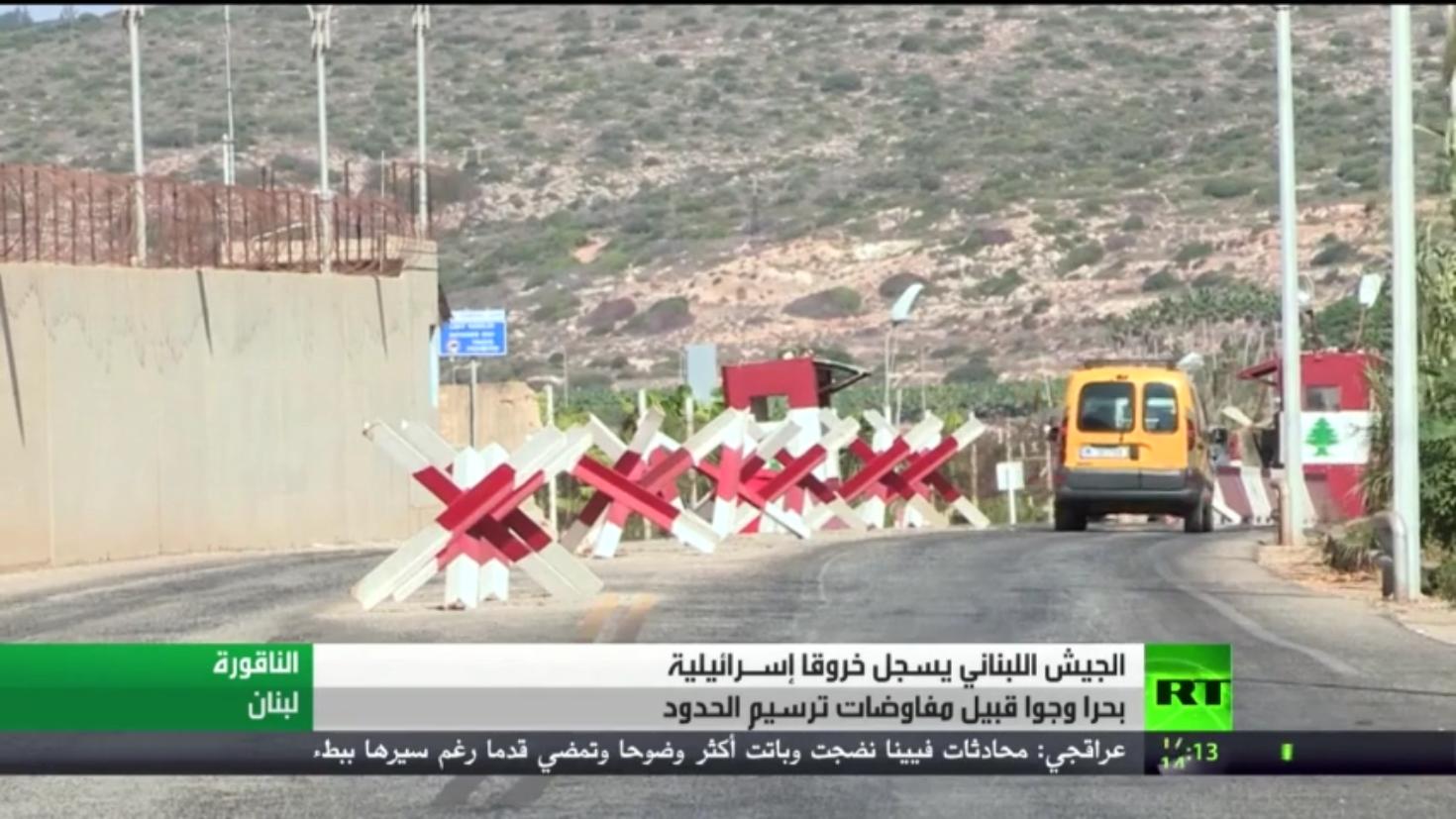 الجيش اللبناني: تواصل خروق إسرائيل بحرا وجوا
