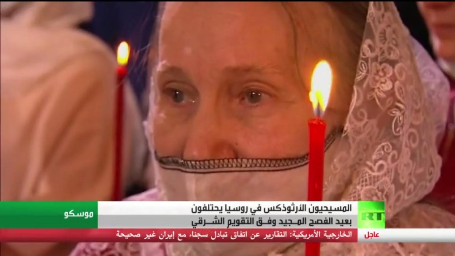 مسيحيو روسيا يحتفلون بعيد الفصح المجيد