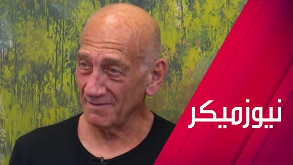 أولمرت يكشف عن اتصالات إسرائيلية سعودية مستمرة منذ 15 عاما ويقول إن الرياض ليست عدوتنا