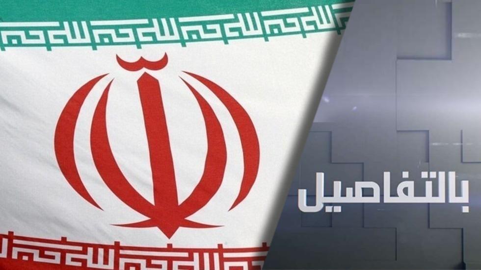رفع العقوبات عن إيران.. واشنطن تستجيب؟