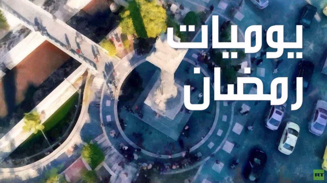 يوميات رمضان من دمشق مع المخرجة رشا شربتجي