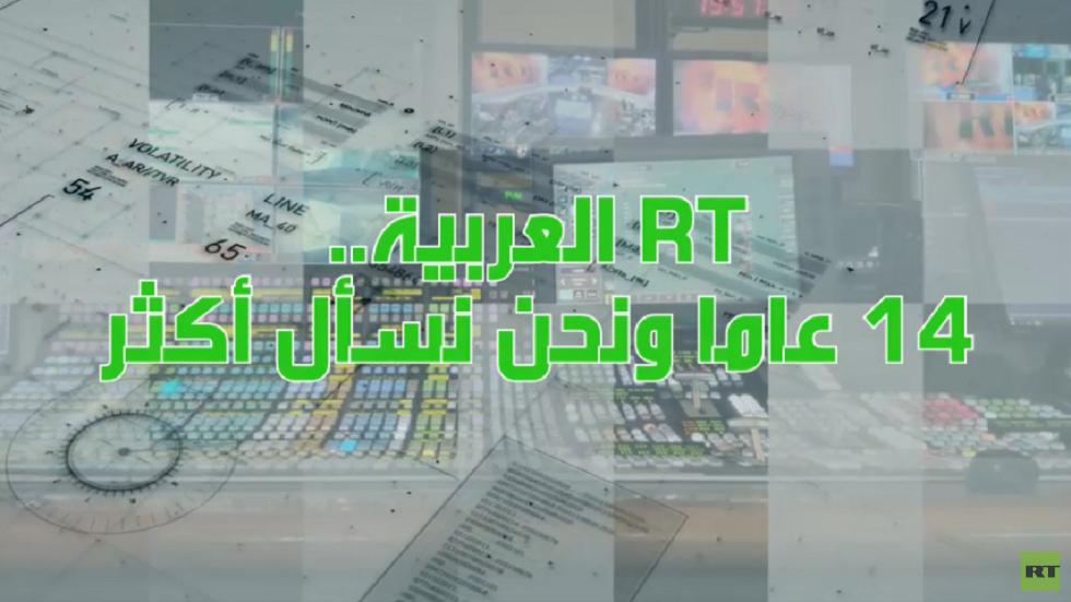 RT العربية تحتفل بالذكرى الـ 14 لانطلاقها
