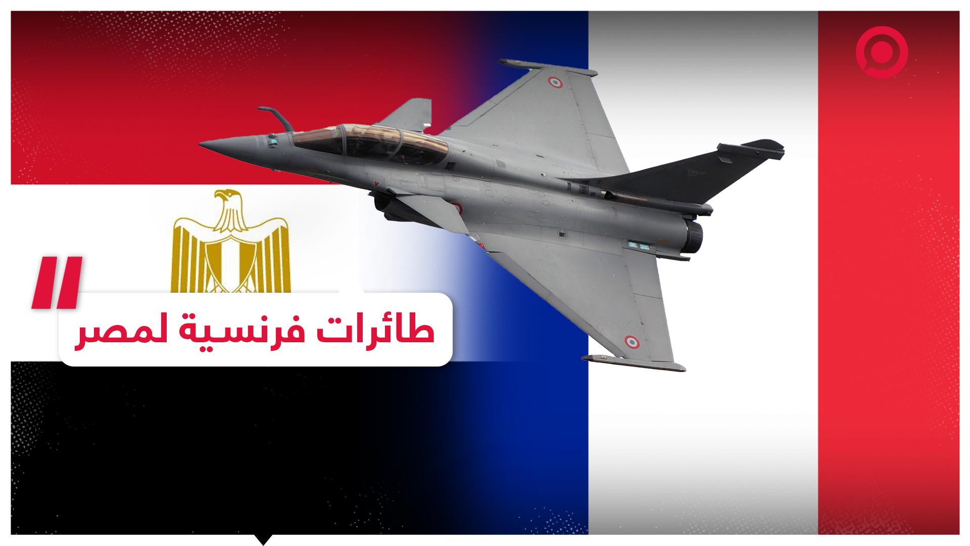 صفقة طائرات فرنسية لمصر