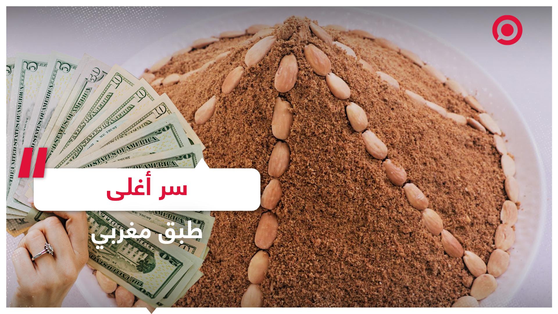 لأغراض إنسانية.. حلوى مغربية تباع بـ5 آلاف دولار