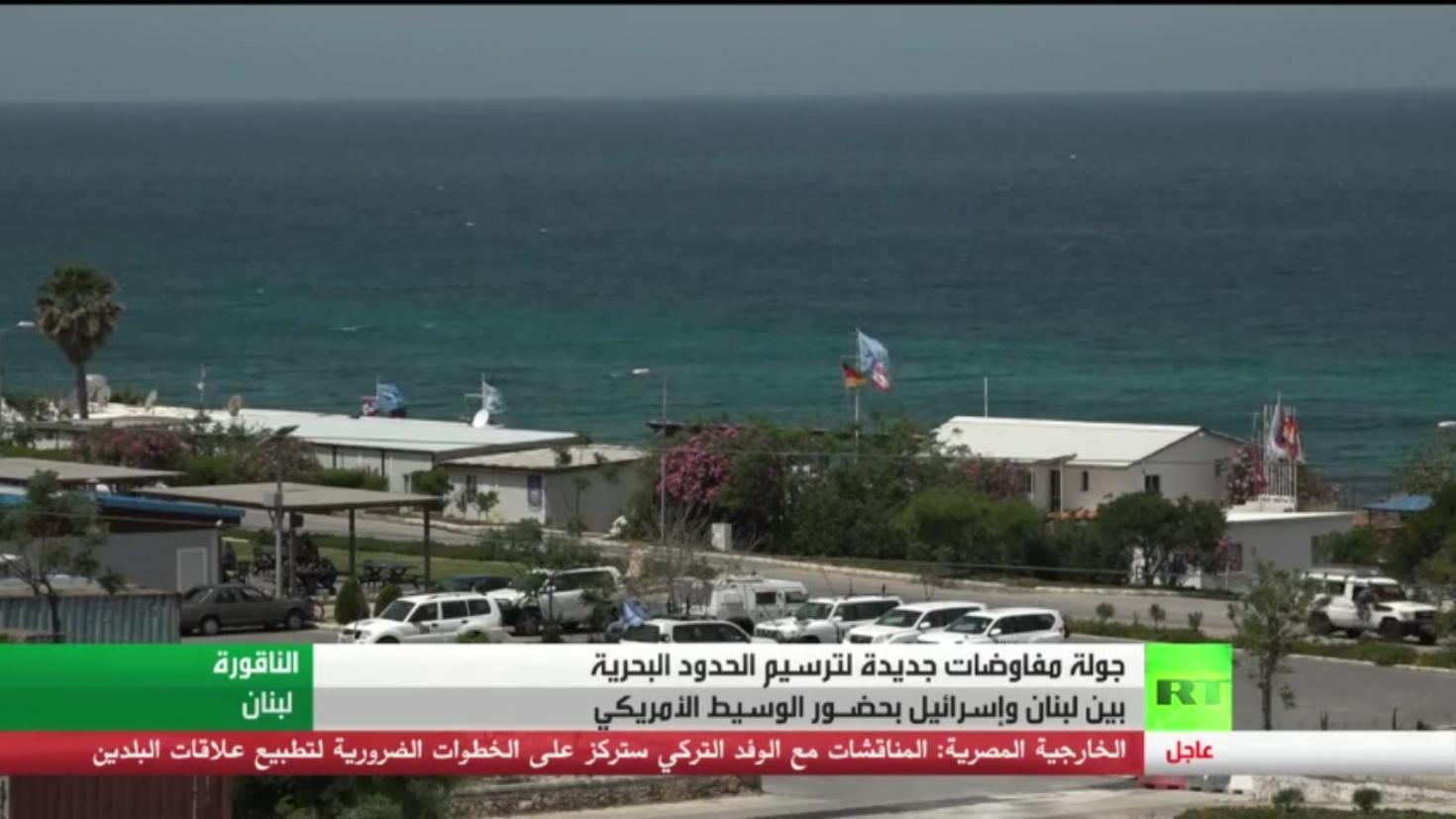 جولة مفاوضات جديدة لترسيم الحدود البحرية بين لبنان وإسرائيل بحضور الوسيط الأمريكي