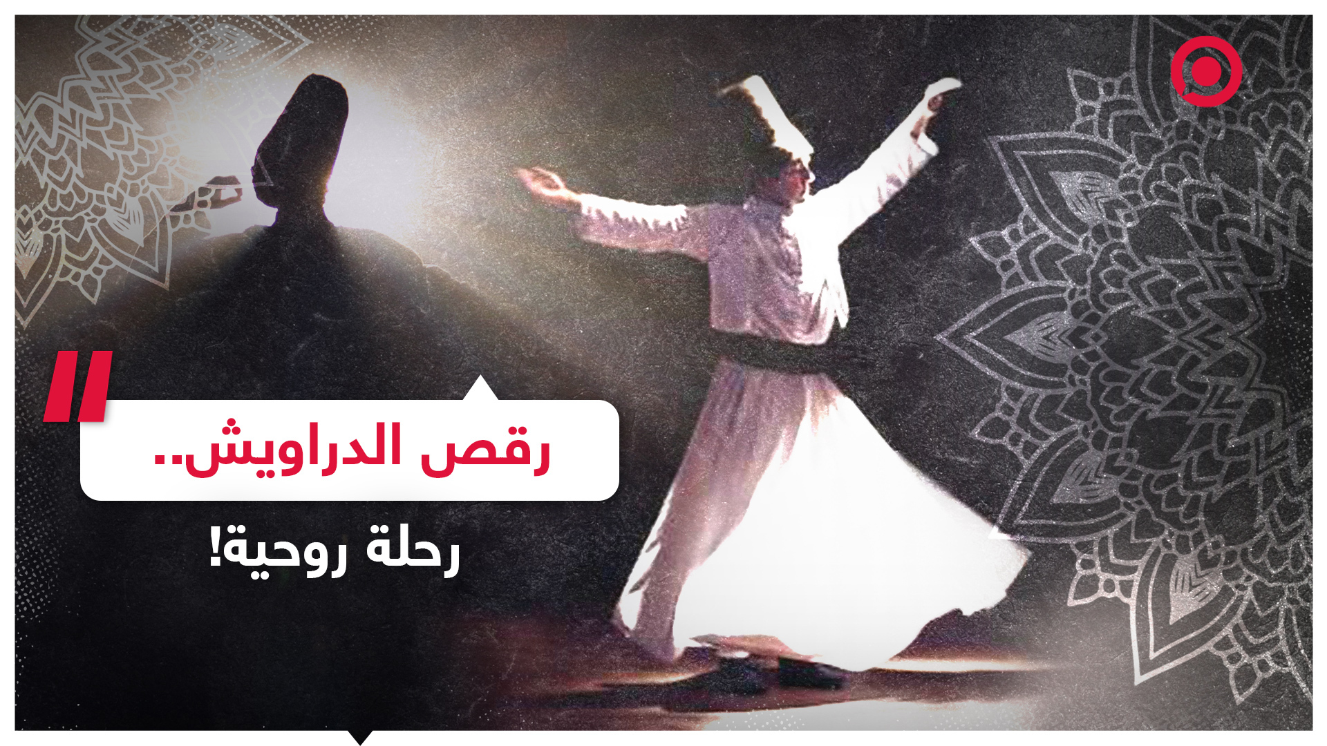 الرقص الصوفي أو المولوية!