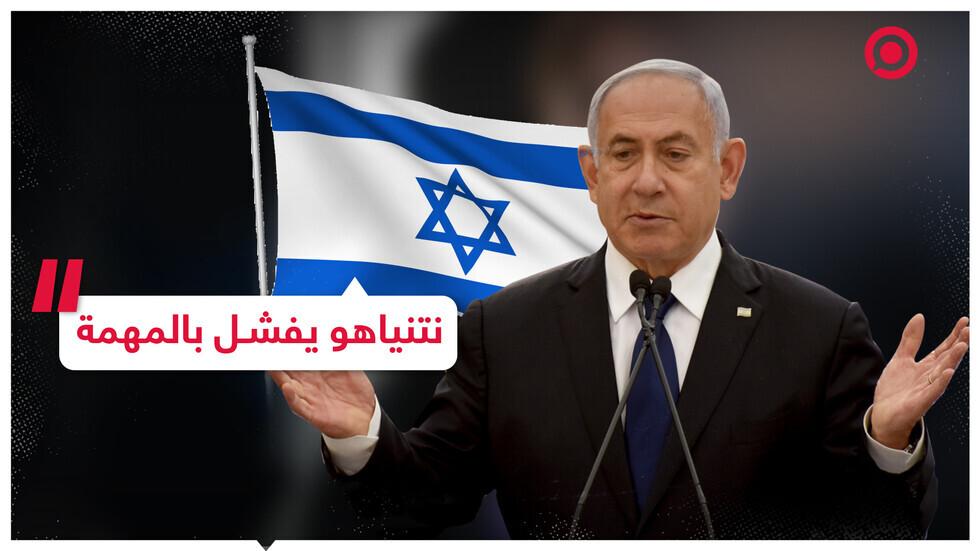 كتاب التكليف يعود للرئيس الإسرائيلي.. ونتنياهو يفشل!