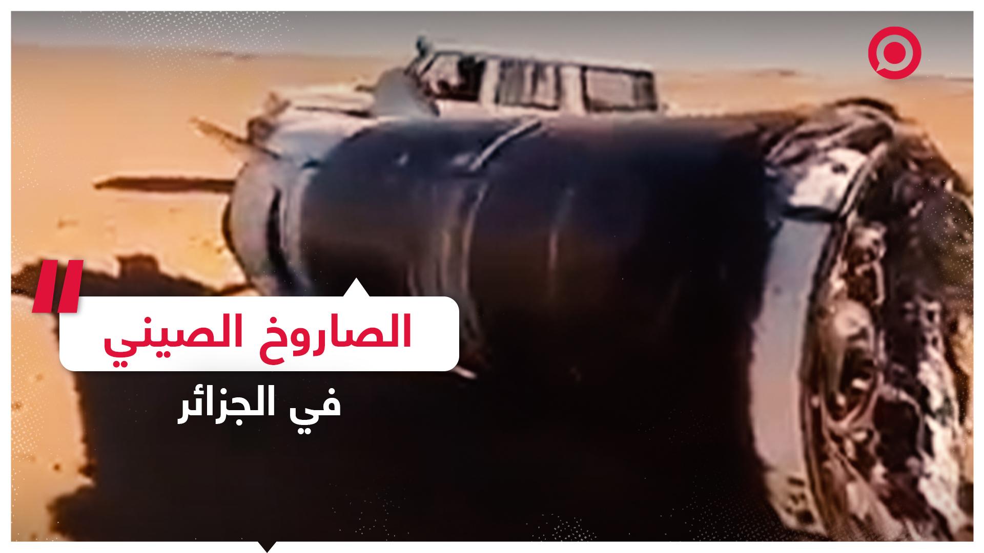 الصاروخ الصيني في الجزائر