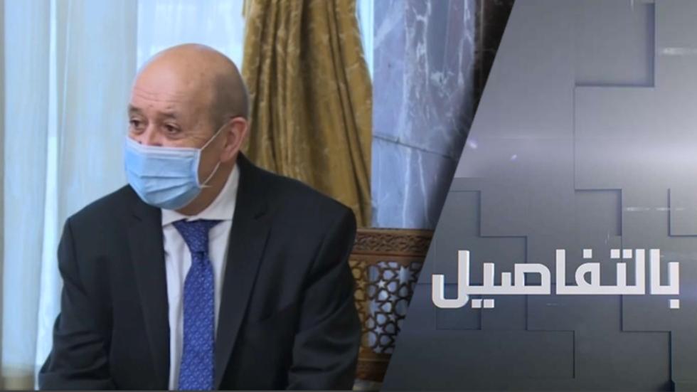 لودريان في لبنان.. تشكيل الحكومة أو العقوبات؟