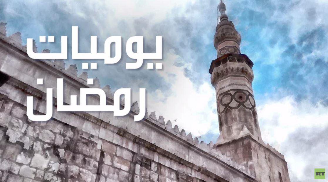 يوميات رمضان من دمشق مع المطربة ليندا بيطار