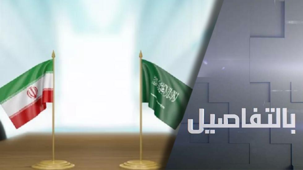 السعودية تحاور إيران وتصارح تركيا.. ما الهدف؟