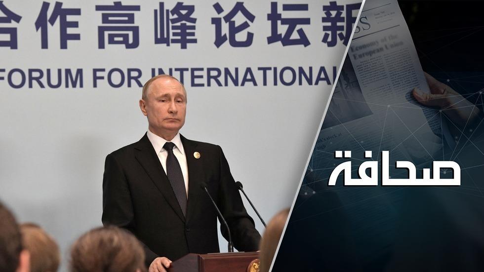 روسيا تتعثر بمطبات طريق الحرير