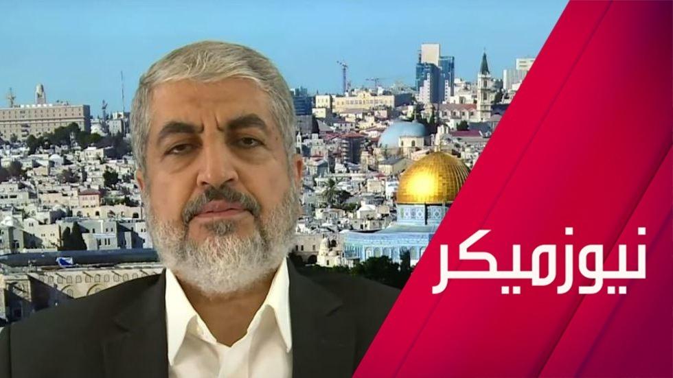 خالد مشعل يكشف مصدر سلاح الفصائل في غزة ودور إيران في المرحلة الحالية