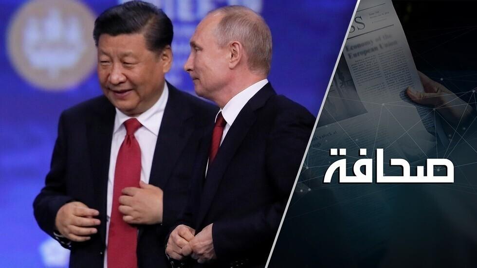 موسكو وبكين تتعانقان وواشنطن تغلي