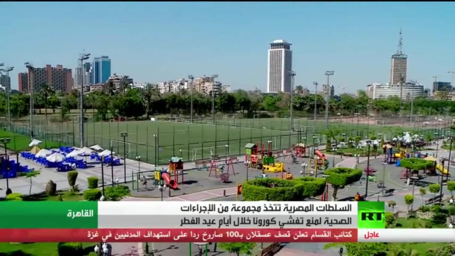القاهرة.. إجراءات احترازية مع حلول عيد الفطر